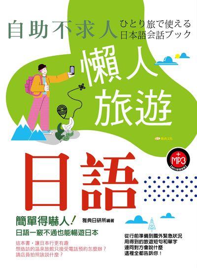 自助不求人 [有聲書]:懶人旅遊日語