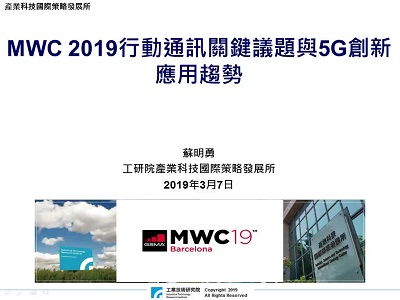 MWC 2019行動通訊關鍵議題與5G創新應用趨勢