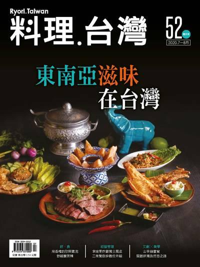 料理.台灣 [第52期]:東南亞滋味在台灣