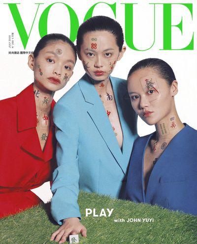 VOGUE [2020 JULY 七月號]:時尚雜誌:Play with JOHN YUYI
