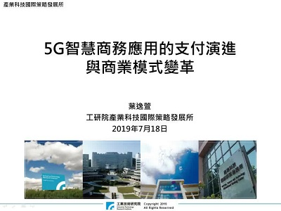 5G智慧商務應用的支付演進與商業模式變革