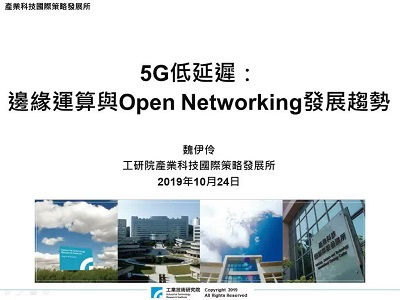 5G低延遲:邊緣運算與Open Networking發展趨勢