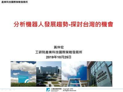 分析機器人發展趨勢:探討台灣的機會
