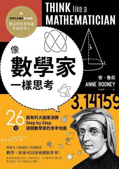 像數學家一樣思考:26堂超有料大腦衝浪課, Step by step揭開數學家的思考地圖