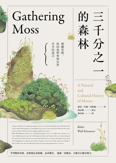 三千分之一的森林:微觀苔蘚, 找回我們曾與自然共享的語言