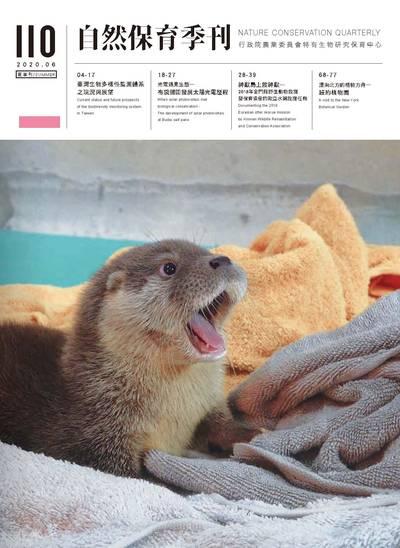 自然保育季刊 [第110期]:夏季刊