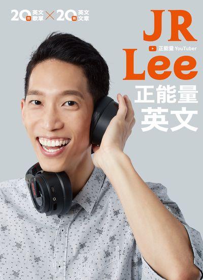 JR Lee正能量英文 [有聲書]