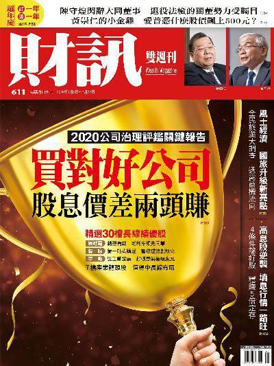 財訊雙週刊 [第611期]:買對好公司 股息價差兩頭賺