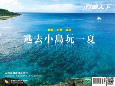 行遍天下 [第334期]:逃去小島玩一夏