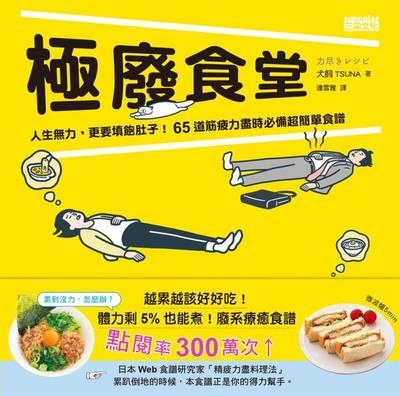 極廢食堂:人生無力, 更要填飽肚子!65道筋疲力盡時必備超簡單食譜