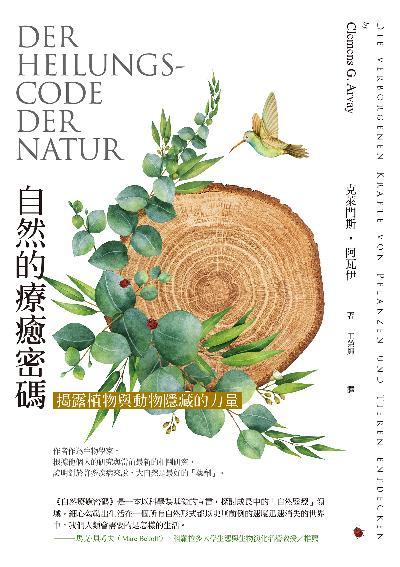 自然的療癒密碼:揭露植物與動物隱藏的力量