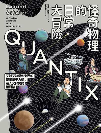 怪奇物理的日常大冒險:又酷又能學到東西的漫畫量子力學, 迷人又好笑的相對論