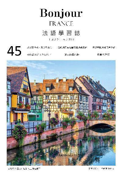 Bonjour! France 法語學習誌 [第45期] [有聲書]:讀新聞法語, 提升閱讀力