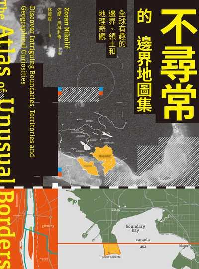 不尋常的邊界地圖集:全球有趣的邊界、領土和地理奇觀
