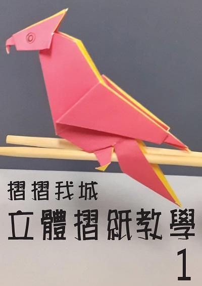 摺熠我城:立體摺紙教學. 1