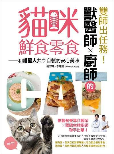 雙師出任務!獸醫師x廚師的貓咪鮮食零食:和喵星人共享自製的安心美味