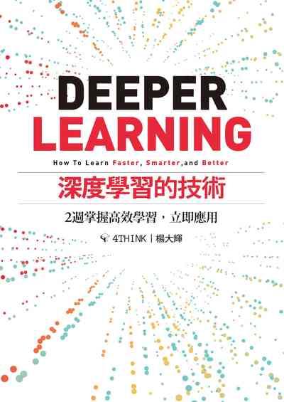 深度學習的技術(說書) [有聲書]