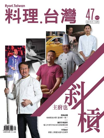 料理.台灣 [第47期]:主廚也斜槓