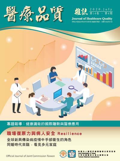 醫療品質雜誌 [第14卷‧第4期]:職場復原力與病人安全 Resilience