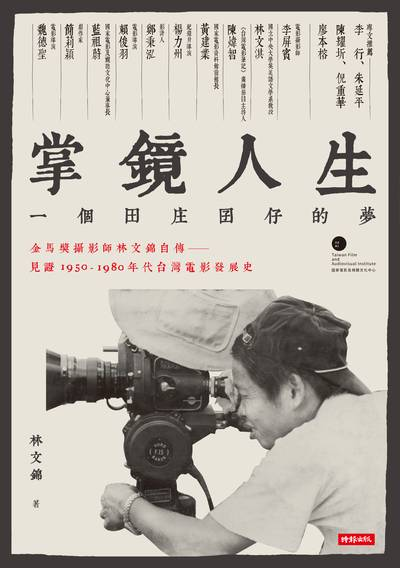 掌鏡人生:一個田庄囝仔的夢:金馬獎攝影師林文錦自傳:見證1950-1980年代台灣電影發展史