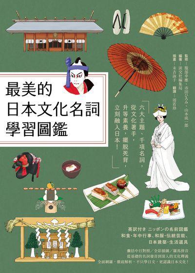 最美的日本文化名詞學習圖鑑:六大主題、千項名詞, 從文化著手, 升等素養, 擺脫死背, 立刻融入日本!