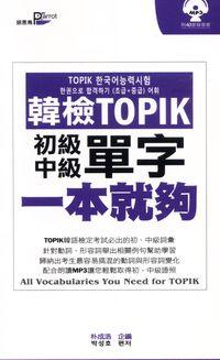 韓檢TOPIK單字一本就夠 [有聲書]:初級+中級