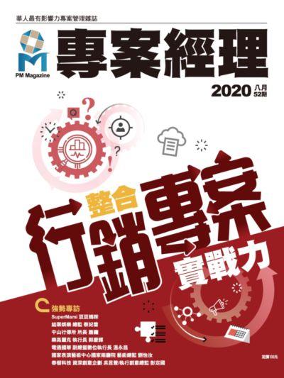 專案經理雜誌 [繁中版] [第52期]:整合行銷專案實戰力