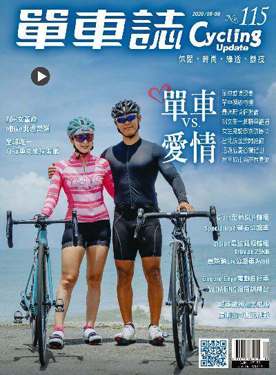 單車誌 [第115期] [有聲書]:單車vs.愛情