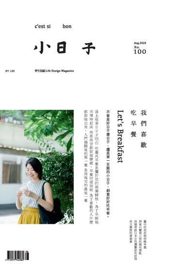 小日子享生活誌 [第100期]:我們喜歡吃早餐
