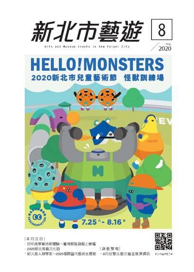 新北市藝遊 [2020年08月號]:2020新北市兒童藝術節 怪獸訓練場