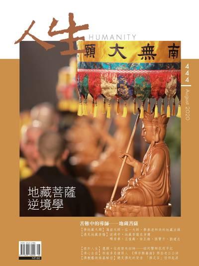 人生 [第444期]:地藏菩薩逆境學