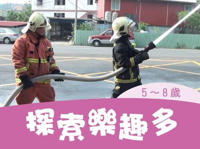 消防員叔叔真辛苦