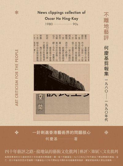 不離地藝評:何慶基剪報集. 1980-1990年代
