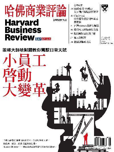 哈佛商業評論 [第168期]:小員工啟動大變革
