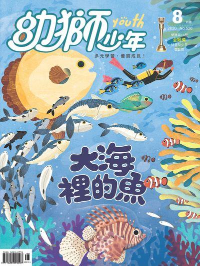 幼獅少年 [第526期]:大海裡的魚