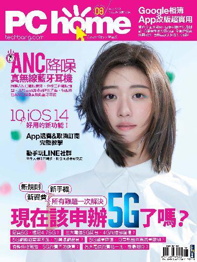 PC home電腦家庭 [第295期]:現在該申辦5G了嗎?