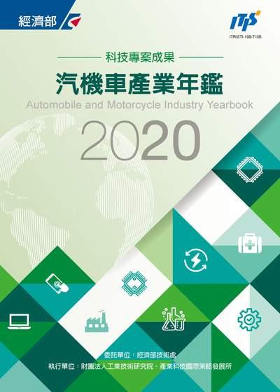 2020汽機車產業年鑑
