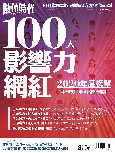 數位時代 [第315期]:100大影響力網紅 2020年度榜單