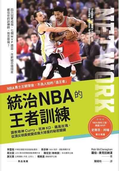 統治NBA的王者訓練:調教萌神Curry、死神KD、飆風玫瑰, 從頂尖球員蛻變成偉大球星的秘密關鍵