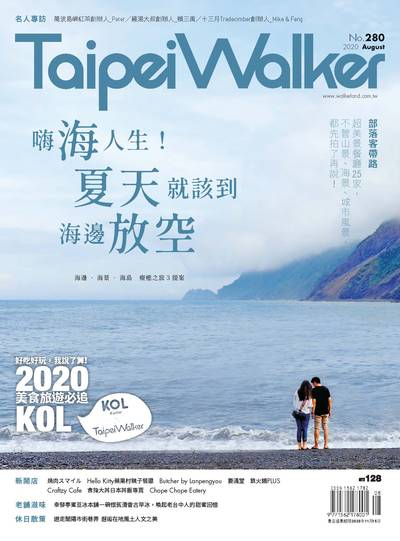 Taipei Walker [第280期]:嗨海人生! 夏天就該到海邊放空