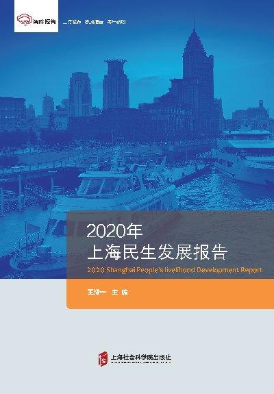 2020年上海民生發展報告