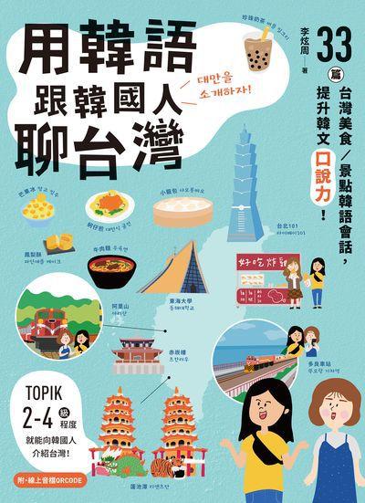 用韓語跟韓國人聊台灣 [有聲書]:33篇台灣美食.景點韓語會話, 提升韓文口說力!