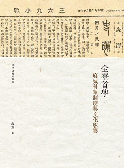 全臺首學:府城科舉制度與文化影響