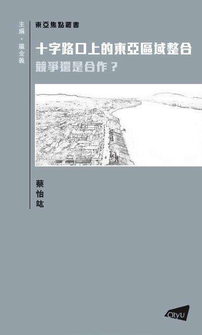 十字路口上的東亞區域整合:競爭還是合作?