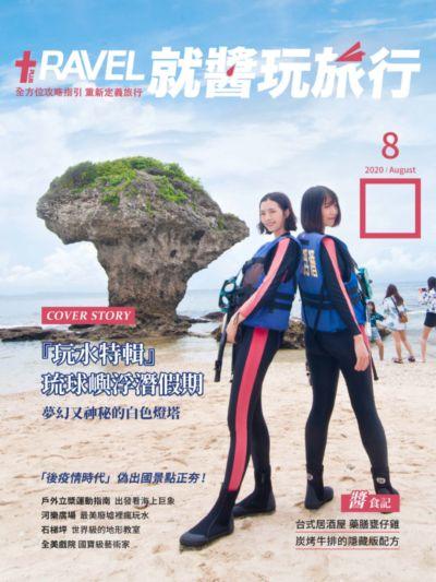 Travel Plus 就醬玩旅行 [2020年08月]:『玩水特輯』琉球嶼浮潛假期