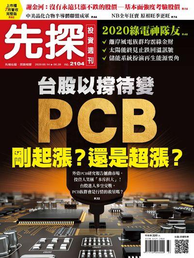 先探投資週刊 2020/08/14 [第2104期]:台股以撐待變 PCB剛起漲?還是超漲?