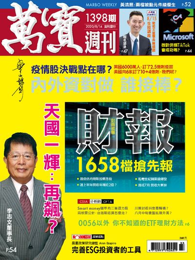 萬寶週刊 2020/08/14 [第1398期]:財報 1658檔搶先報