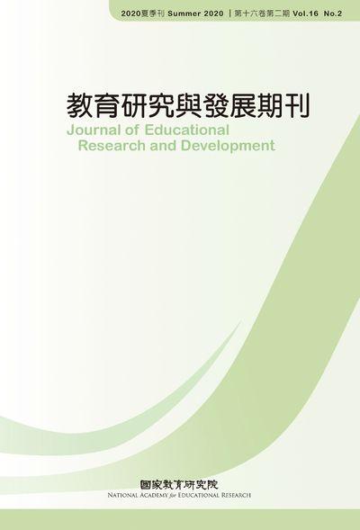 教育研究與發展期刊 [第十六卷第二期]