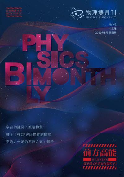 物理雙月刊 [第42卷4期]:前方高能 看不到又真實存在的粒子!