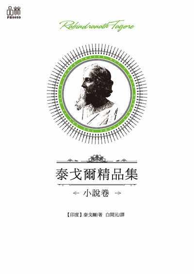 泰戈爾精品集, 小說卷